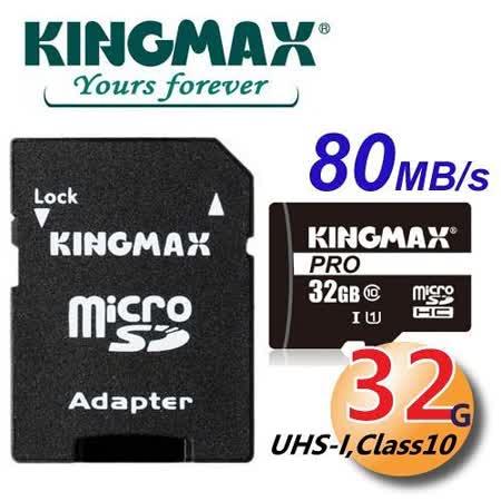 Kingmax 32GB 80MB/s microSDHC TF UHS-I Class10 記憶卡