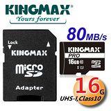 Kingmax 16GB 80MB/s microSDHC TF UHS-I Class10 記憶卡