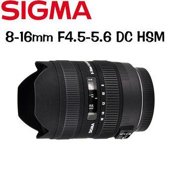 SIGMA 8-16mm F4.5-5.6 DC HSM (公司貨)