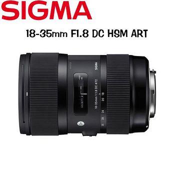 SIGMA 18-35mm F1.8 DC HSM 【ART】 (公司貨)