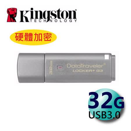 金士頓 Kingston DataTraveler Locker+ G3 32GB 加密隨身碟