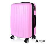 【美國A.ONCE】限時特價↘24吋果漾繽紛ABS 粉色 輕量飛機輪行李箱/旅行箱(加大)