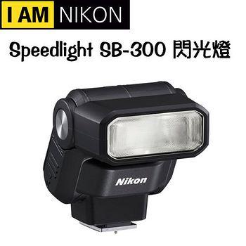 NIKON Speedlight SB-300 閃光燈 輕巧方便隨身攜帶 (公司貨) -送吹球清潔拭淨筆組