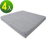 【4色可選】和室沙發(聚合棉)坐墊/椅墊/座墊(4入/組)
