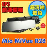 Mio MiVue™ R28 GPS後視鏡行車記錄器《送16G SD記憶卡》