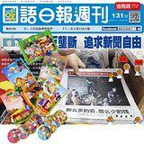 《國語日報週刊》進階版1年50期 +《成語故事輕鬆讀》套書(4書+8CD)