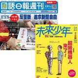 《國語日報週刊》進階版1年50期 +《未來少年》1年12期