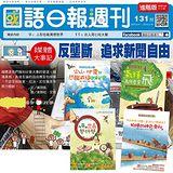 《國語日報週刊》進階版1年50期 + 好孩子的科學小學堂(全套4書)