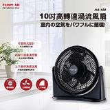 HoneyAir 10吋高轉速渦流風扇 HA-108