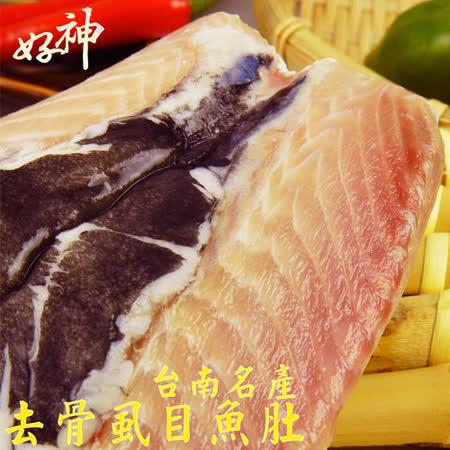 【好神】台南去刺虱目魚肚6片組(150g/片)