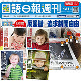 《國語日報週刊》進階版半年25期 + 世界媽媽Top教養智慧(全4書)