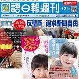 《國語日報週刊》進階版半年25期 +《餐桌上教出好孩子》+《餐桌上經濟學》