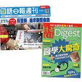 《國語日報週刊》進階版1年50期 + 《讀者文摘》1年12期