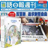 《國語日報週刊》進階版1年50期 + 《小兔彼得和他的朋友》(全套5書)