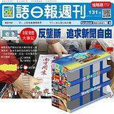 《國語日報週刊》進階版1年50期 + 世界迴力小火車禮盒(12入)