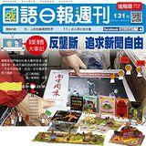 《國語日報週刊》進階版1年50期 + 立體視界圖畫書(5立體書 + 1手冊)