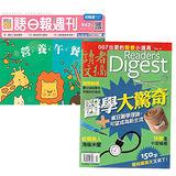 《國語日報週刊》初階版1年50期 +《讀者文摘》1年12期