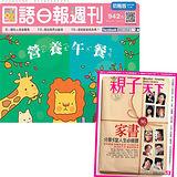 《國語日報週刊》初階版1年50期 +《親子天下》1年11期