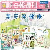 《國語日報週刊》初階版半年25期 +《ㄅㄆㄇ識字童話》(2書) +《1數到100的故事》+ 7-11禮券500元