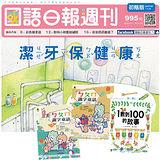 《國語日報週刊》初階版半年25期 +《ㄅㄆㄇ識字童話》(2書)+《1數到100的故事》