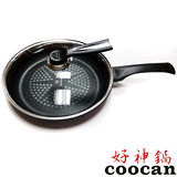 【coocan好神鍋】30cm平煎鍋+30cm透氣鍋蓋