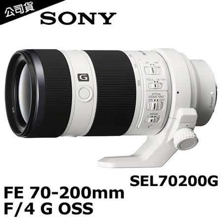 SONY FE 70-200mm F4 G OSS (公司貨)(SEL70200G).-送防潮箱+保護鏡(72)+拭鏡筆
