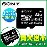 【買大送小】SONY 32GB microSDHC UHS-I Class10 記憶卡-送SONY 8G C10 TF卡(裸裝)
