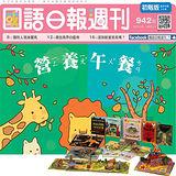 《國語日報週刊》初階版1年50期 + 立體視界圖畫書(5立體書 + 1手冊)