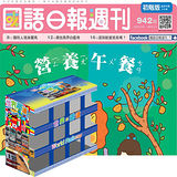 《國語日報週刊》初階版1年50期 + 世界迴力小火車禮盒(12入)