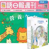 《國語日報週刊》初階版1年50期 + 《小兔彼得和他的朋友》(全套5書)
