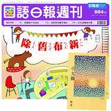 《國語日報週刊》初階版半年25期 + 林良:《小太陽》經典紀念版(附CD)