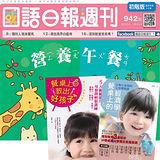 《國語日報週刊》初階版半年25期 +《餐桌上教出好孩子》+《餐桌上經濟學》