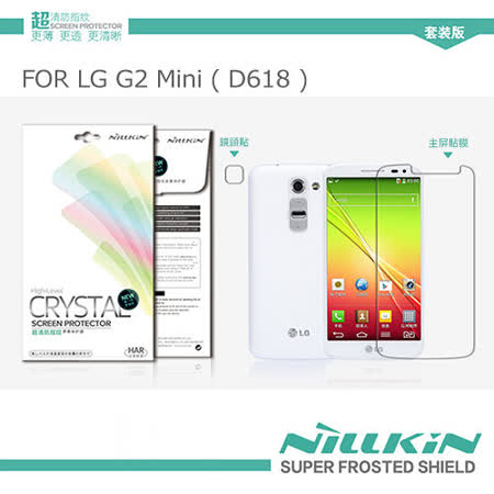 NILLKIN LG G2 Mini D618 超清防指紋保護貼 (含鏡頭貼套裝版)