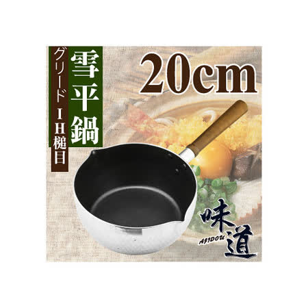 【網購】gohappy 購物網【味道】20cm鋁合金槌目不沾雪平鍋(電磁爐.瓦斯爐專用)有效嗎遠 百 美食