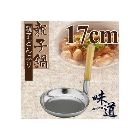 【勸敗】gohappy 線上快樂購【味道】17cm鋁合金皮膜平光親子鍋 (瓦斯爐專用)價錢愛 買 大 直 店