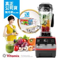 美國Vita-Mix TNC5200 全營養調理機(精進型)-紅色-公司貨~送德國EMSA保鮮盒5件組與專用工具等13禮