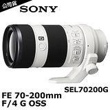 SONY G 鏡 70-200mm F4 G OSS 變焦鏡(公司貨)