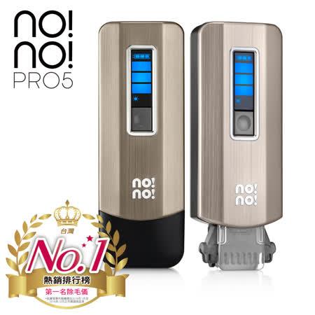 no!no!藍光熱力除毛儀PRO5 (旗艦款)