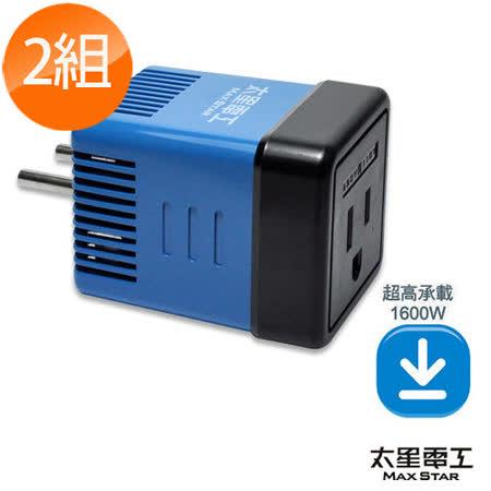 【太星電工】真安全旅行用變壓器1600W/220V變110V(2入) AA101*2.