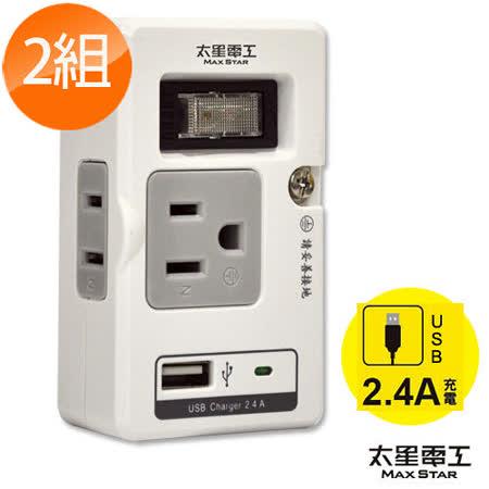 【太星電工】真安全節能分接器3P+2P/附USB充電(2入) AE324*2.