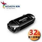 威剛 ADATA 32GB UD320 OTG 隨身碟 (公司貨)