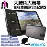 【Moin】贈8GB MI 超薄廣角大瑩幕前後雙鏡頭行車記錄器