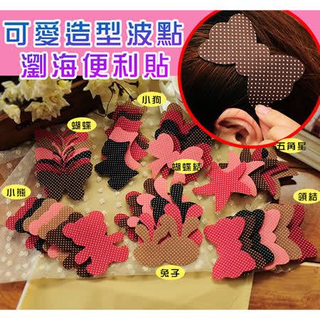 可愛造型波點瀏海便利貼 / 瀏海貼 / 無痕固定髮貼 (隨機色x1入)