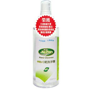 潔芬乾洗手劑120ml(噴霧式)