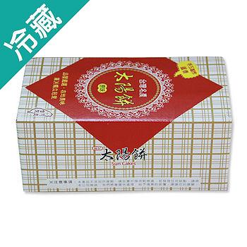 太陽餅-原味/盒裝315G