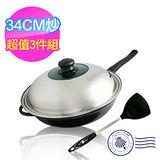 【GREEN BELL綠貝】台灣製鑄造不沾34cm硬鈦炒鍋/深型平底鍋(含鍋蓋+鍋鏟)