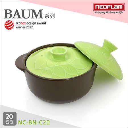 韓國NEOFLAM Baum系列 20cm陶瓷不沾時尚浮雕陶鍋(NC-BN-C20)