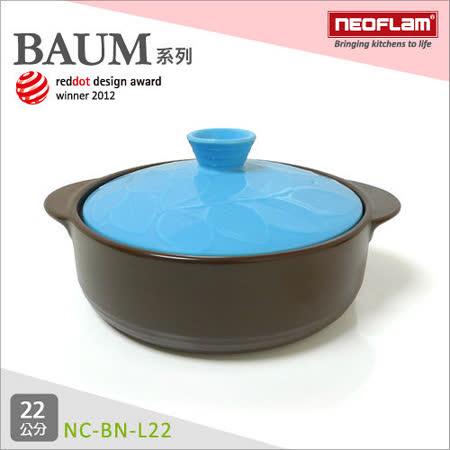 韓國NEOFLAM Baum系列 22cm陶瓷不沾時尚浮雕淺陶鍋(NC-BN-L22)