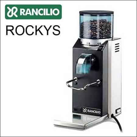 義大利 Rancilio ROCKYS 電動磨豆機 110V (HG6459)