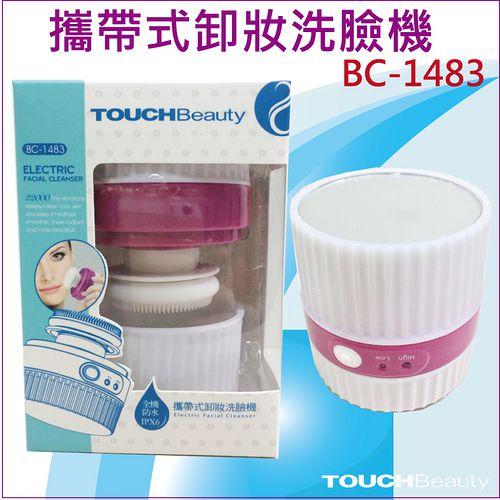 Touch Beauty 攜帶式 卸妝 洗臉機 / 卸妝刷頭/ 可替換 BC-1483